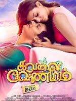 Kavalai vendam Tamil Movie First look Photos
