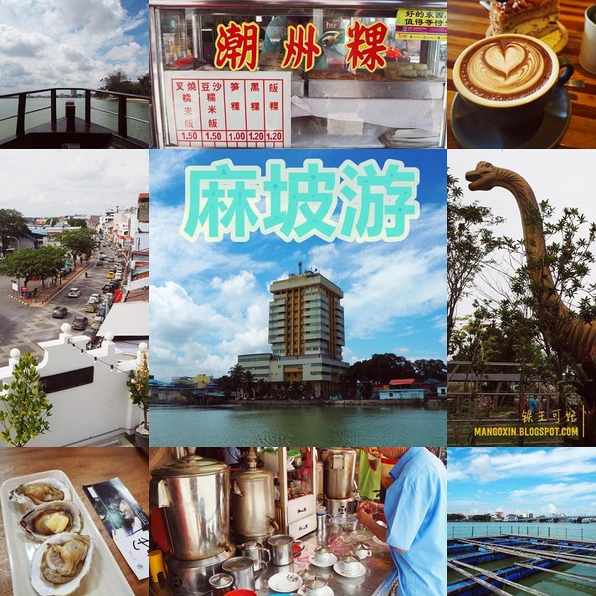 [柔佛周末游] Muar 麻坡吃吃喝喝两天一夜游记