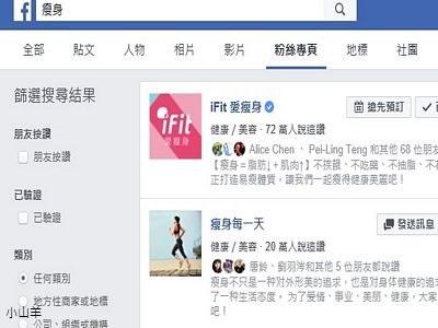 臉書搜尋改版