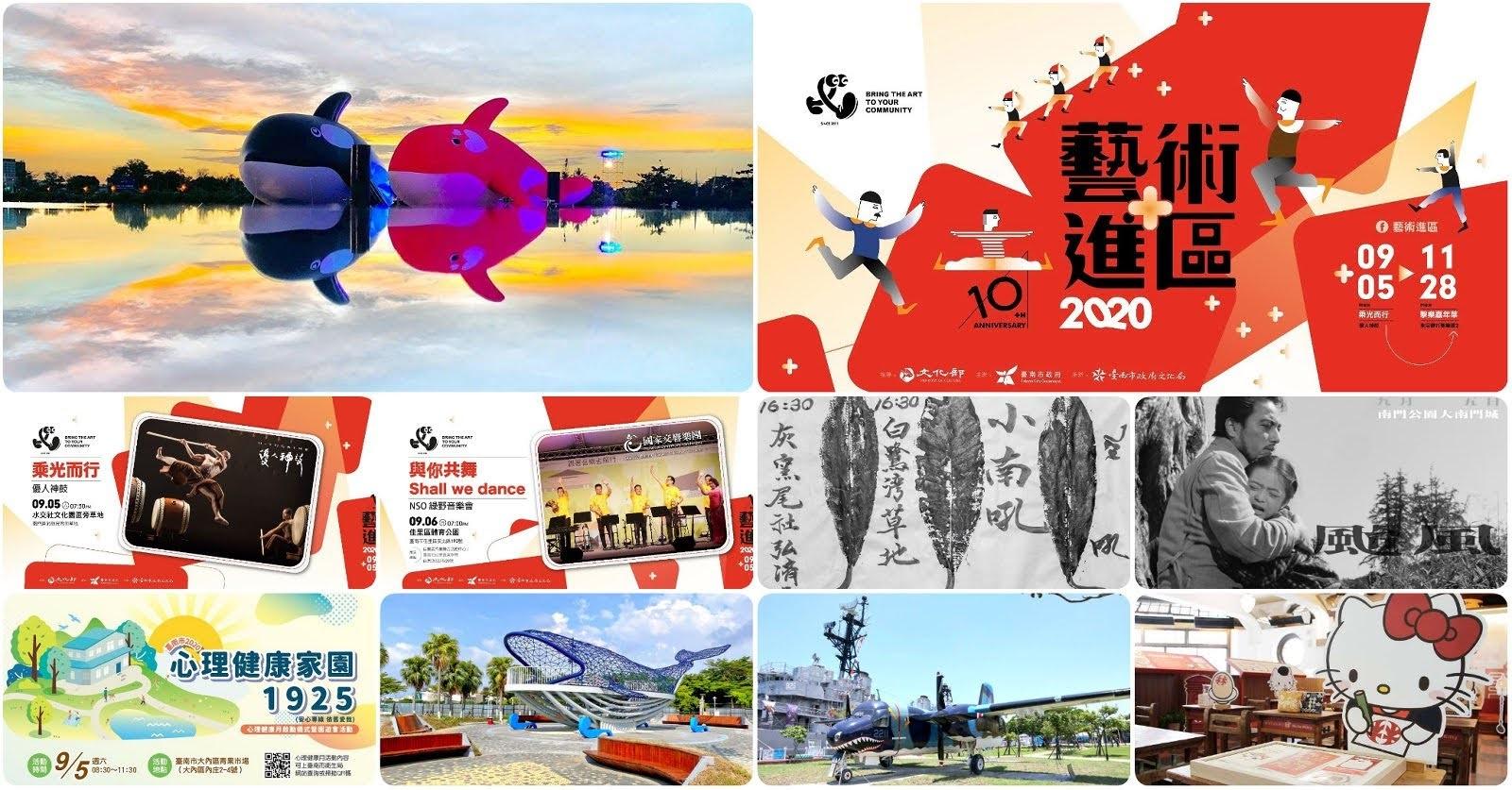 [活動] 2020/9/4-/9/6|台南週末活動整理|本週末活動數:80