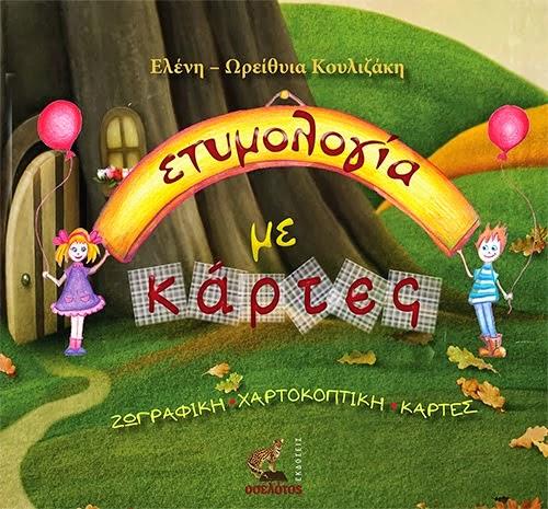 http://2.bp.blogspot.com/-mECR4DUSxmQ/VU36-JMpIPI/AAAAAAAAM1c/8Ce1vI1DVIY/s1600/etymologia_me_kartes.jpg