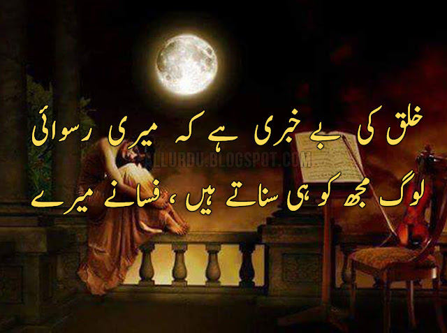 sad poetry urdu images