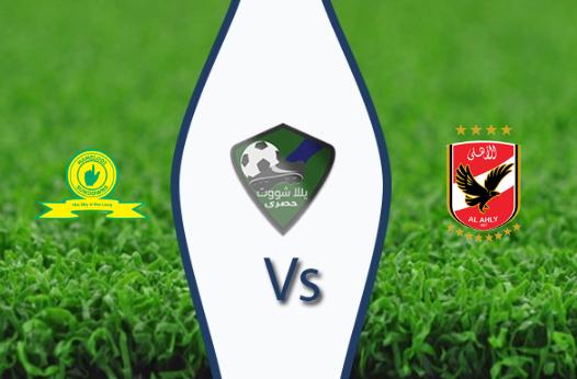 الأهلي المصري VS ماميلودي صن داونز - جنوب أفريقيا=== دوري أبطال أفريقيا Al-ahly-vs-mamelodi-sundowns