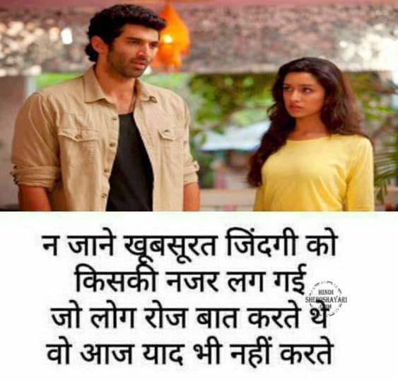 Na Jaane Khoobsurat Zindagi Broken Heart Shayari