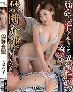 GVG-270 Forbidden Care Natsuki Minami