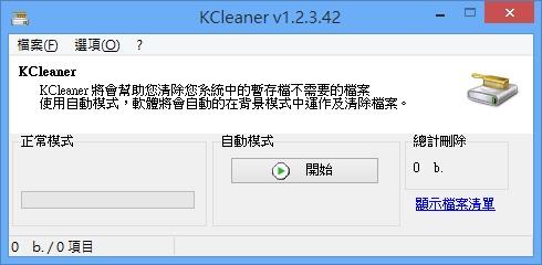 免費電腦垃圾檔案清理工具 KCleaner幫你整理電腦