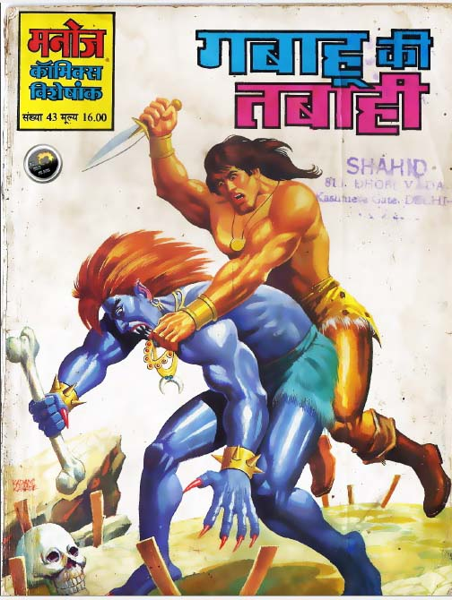 Manoj Comics