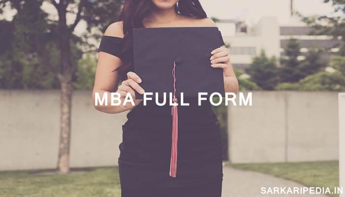 MBA Full Form in Hindi - एमबीए क्या होता है