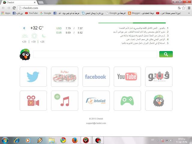 متصفح Chedot Browser 2017 العربى