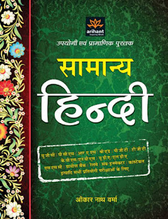 Arihant Hindi Vyakaran Book