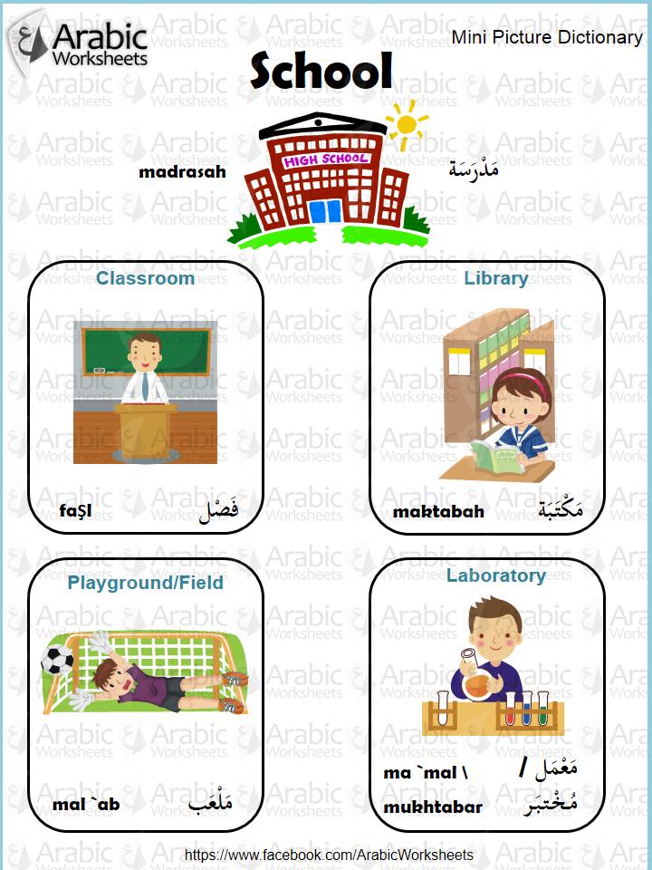 arabic and islamic blog arabic mini picture dictionary. Black Bedroom Furniture Sets. Home Design Ideas