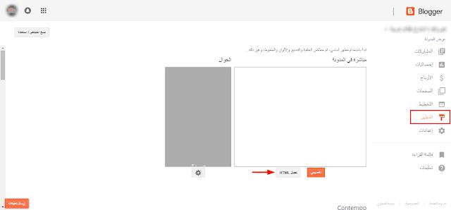ربط مدونة بلوجر بموقع مشرفي المواقع