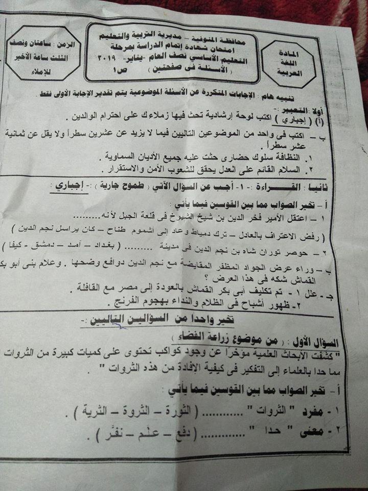 تجميع امتحانات اللغة العربية والدين للصف الثالث الاعدادي ترم أول.. محافظات 2019  3