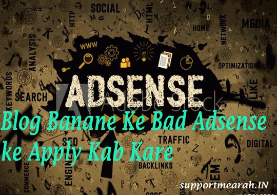Blog Banane Ke Bad Adsense ke Apply Kab Kare