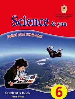 تحميل كتاب العلوم باللغة الانجليزية للصف السادس الابتدائى 2017 الترم الاول