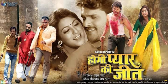 Bhojpuri Movie Hogi Pyaar Ki Jeet Cast & Crew Details, Release Date, Songs, Videos, Photos, Actors, Actress Info