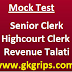 Online Mock Test : Current Affair Special Issue For Senior Clerk, High Court Clerk, Revenue Talati.