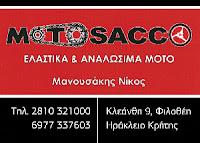 ΕΛΑΣΤΙΚΑ MOTOSACCO - ΜΑΝΟΥΣΑΚΗΣ ΝΙΚΟΣ