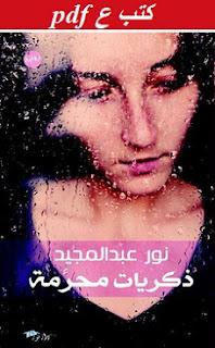 تحميل رواية ذكريات محرمة pdf نور عبد المجيد