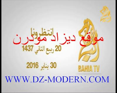 تردد مشاهدة برامج قناة الباهية TV الجزائرية على النايل سات