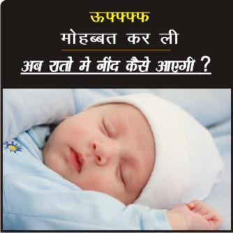 Shayari on Neend And Ishq