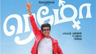Remo Full Movie Watch Online