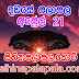 Lagna Palapala Ada Dawase  | ලග්න පලාපල | Sathiye Lagna Palapala 2019 | 2019-04-21