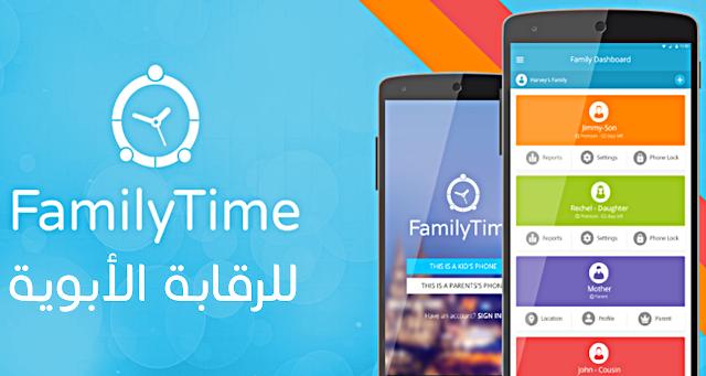 تحميل برنامج FamilyTime للرقابة الأبوية للاندرويد - افضل تطبيق مراقبة أبوية للأندرويد