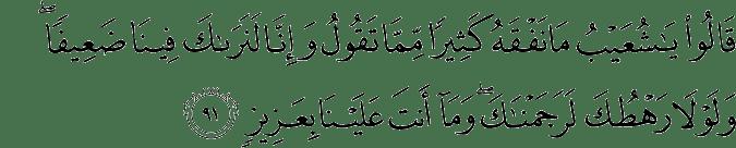 Surat Hud Ayat 91