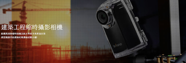 brinno BCC200  縮時攝影相機  o2o縮時攝影工程 歐凸歐