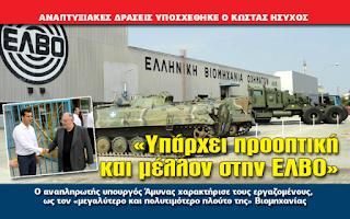 Επίσκεψη στις εγκαταστάσεις της Ελληνικής Βιομηχανίας Οχημάτων (ΕΛΒΟ) πραγματοποίησε ο αναπληρωτής υπουργός Εθνικής Άμυνας Κώστας Ήσυχος και συναντήθηκε με τους εργαζομένους, τους οποίους χαρακτήρισε ως τον «μεγαλύτερο και πολυτιμότερο πλούτο της».