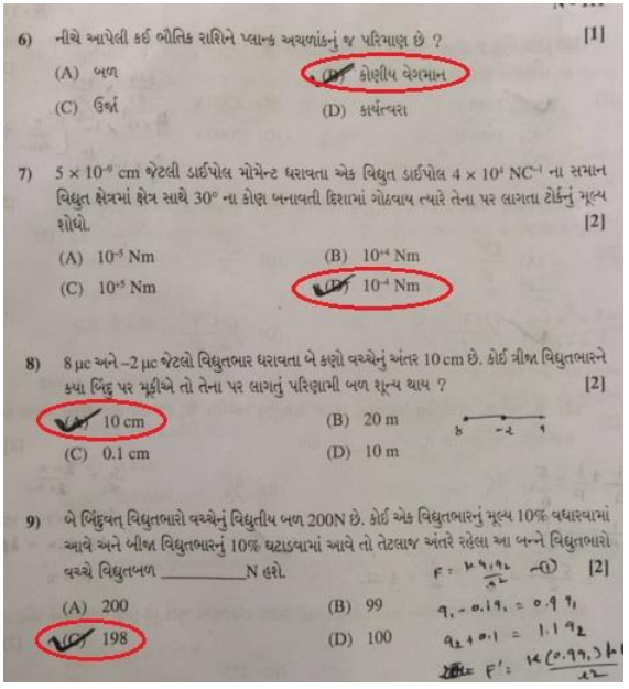 Kawant Express: Answer Key For GSEB HSC Science Sem 3