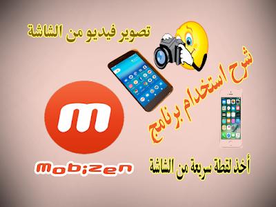 تصوير شاشة الهاتف وأخذ لقطة سريعة للشاشة بواسطة برنامج mobizen