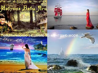 http://bymamayaga.blogspot.ru/2016/05/blog-post_75.html