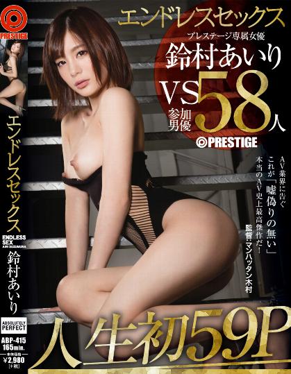 生涯最慘烈!鈴村あいり人生初59P!