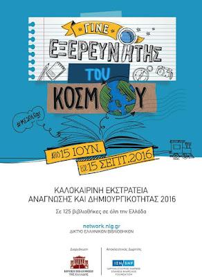 Δήμος Κατερίνης:Καλοκαιρινή Εκστρατεία Ανάγνωσης και Δημιουργικότητας 2016