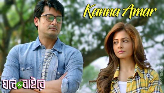 Kanna Amar Lyrics - Ghare And Baire