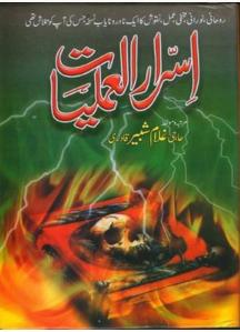 jadu book in hindi pdf free download
