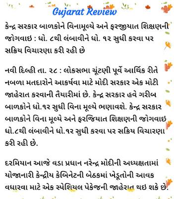Gujarat review