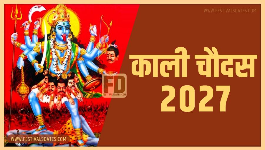 2027 काली चौदास पूजा तारीख व समय भारतीय समय अनुसार