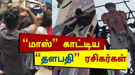 "Thalapathy Fans MASS Celebration at ""KASI"" Theatre 