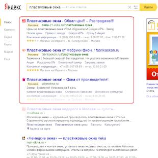 контекстная реклама поисковая выдача яндекс поиск