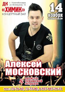 14 НОЯБРЯ 2018 В 18:30 Алексей Московский в ДК Химик