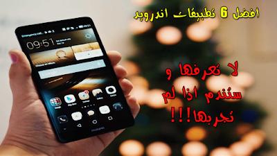 أفضل 6 تطبيقات أندرويد | Top 6 Best Android Apps | العدد الثالث