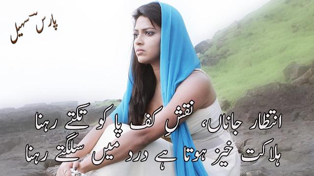 Intezaar-e-Jana, Naqsh-e-Kaf-e-Paa Ko Taktey Rehna - Sad Two Lines Urdu Poetry by Paaris Sohail