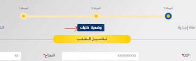 طلب البطاقة الذهبية لبريد الجزائر عبر الانترنت
