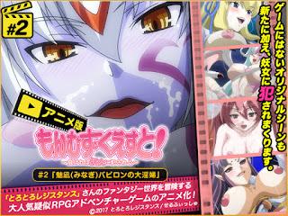 Monmusu Quest 2