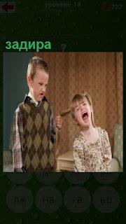 мальчик задира дергает за косу девочку, которая кричит от боли