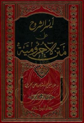 أيسر الشروح على متن الآجرومية - عبد العزيز الحربي , pdf