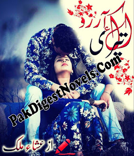 Eik Teri Arzoo Novel Complete By Esha Malik Pdf Free Download